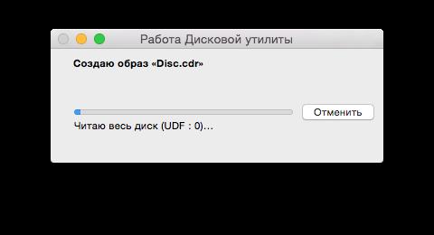 Дисковая утилита Mac OS создание образа диска  CD/DVD сохранение