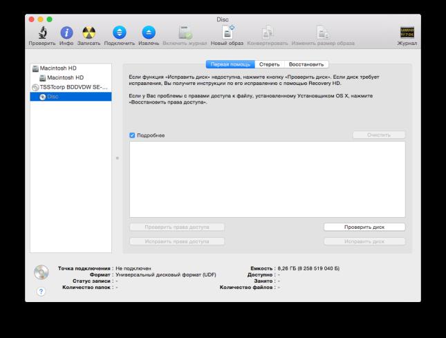 Дисковая утилита Mac OS создание образа диска  CD/DVD